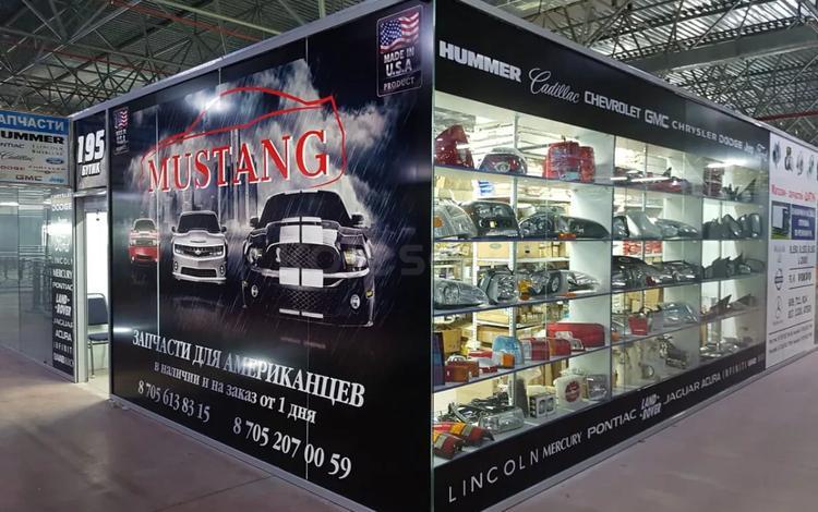Автозапчасти для американцев Mustang auto в Алматы