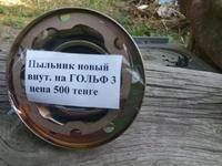 Пыльник внутрений за 500 тг. в Шымкент