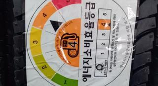 225 70 16 yokohama за 29 690 тг. в Алматы