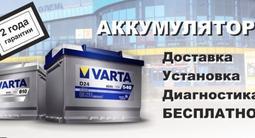 Аккумуляторы с доставкой и установкой за 17 000 тг. в Алматы – фото 2