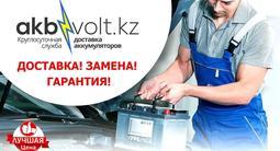 Аккумуляторы с доставкой и установкой за 17 000 тг. в Алматы – фото 3