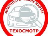 Техосмотр Рыскулова 166/1 в Алматы