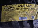 Грязевая резина Aplus за 200 000 тг. в Талдыкорган – фото 3