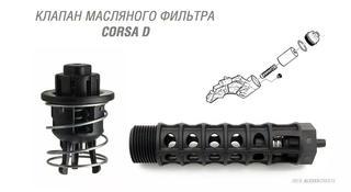 Дренажный клапан давления масленого фильтра за 224 тг. в Алматы