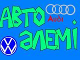 """Автоалем"", запчасти на Audi, VW, Skoda, MB в Нур-Султан (Астана) – фото 2"