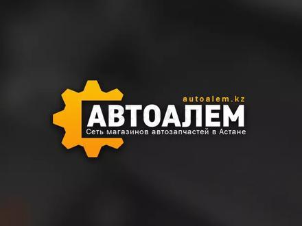 """Автоалем"", запчасти на Audi, VW, Skoda, MB в Нур-Султан (Астана)"