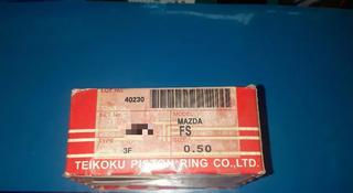 Mazda запчасти на двигатель (поршневые кольца) FS за 5 000 тг. в Алматы