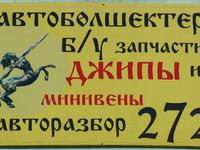 Авторазбор 2-7-2 в Нур-Султан (Астана)