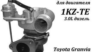 Турбина 1kz за 112 000 тг. в Алматы
