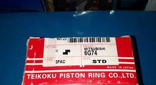 Mitsubishi запчасти двигатель (поршневые кольца) 6g74 за 14 000 тг. в Алматы
