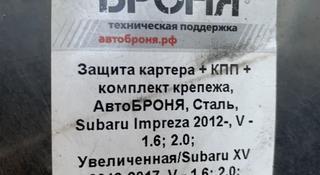 Бронь защита картер акпп за 18 000 тг. в Алматы