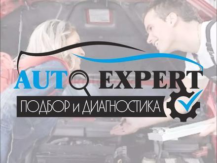 Автоэксперт в Алматы