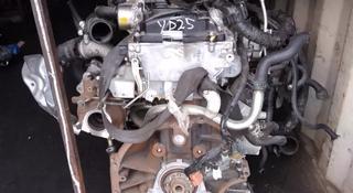 Двигатель yd25 2.5 Коленвал за 666 тг. в Алматы