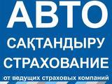 Круглосуточное автострахование ведущих СК и технический осмотр автомобиля в Алматы
