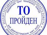 Круглосуточное автострахование ведущих СК и технический осмотр автомобиля в Алматы – фото 2