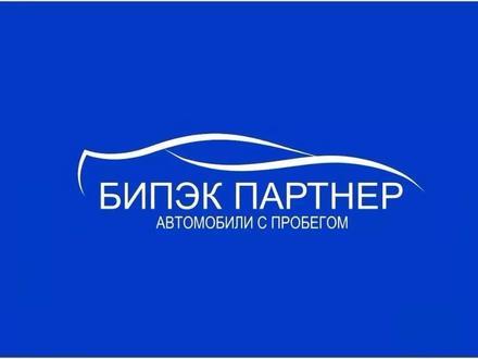БИПЭК ПАРТНЕР - Автомобили с пробегом в Тараз