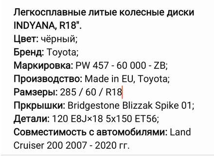 Легкосплавные литые колесные дискиINDYANA, R18 за 250 000 тг. в Алматы