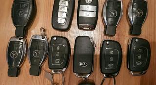 Ключи рыбка, мерседес, Mercedes за 30 000 тг. в Алматы