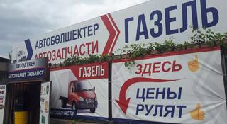 Магазин оригинальных запчастей марки ГАЗель в Алматы