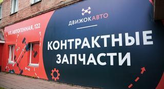 ДвижокАвто магазин контрактных запчастей в Новосибирск