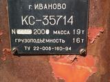 Крановая установка Ивановец 16 т в Караганда – фото 3