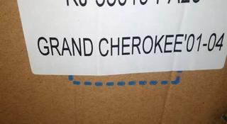 Радиатор на jeep Grand Cherokee в Алматы