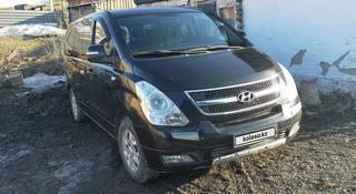 Hyundai Starex 2010 года за 6 500 000 тг. в Усть-Каменогорск