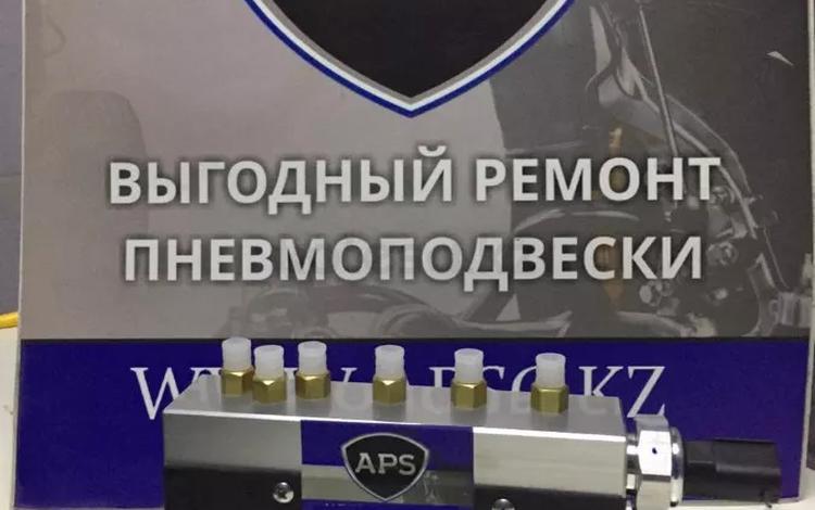 Блок клапанов пневмоподвески s-class мерседес w220 за 75 000 тг. в Алматы