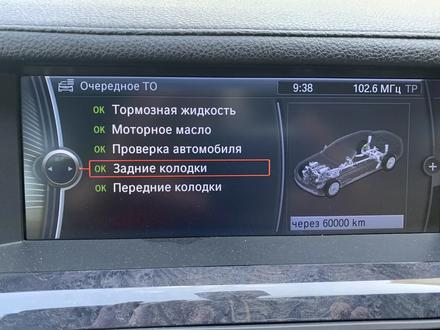BMW 750 2009 года за 10 000 000 тг. в Нур-Султан (Астана) – фото 21
