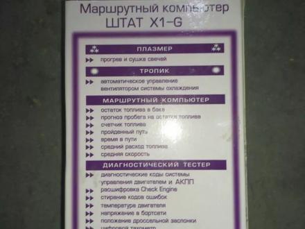Бортовой компьютер. X1-G на гранту,калина2,приора2 за 100 тг. в Алматы – фото 5