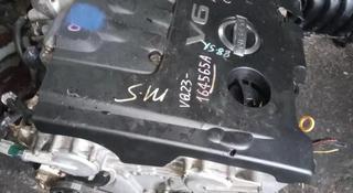 Контрактные двигатели на Ниссан Теана 2, 3 VQ23 за 165 000 тг. в Алматы