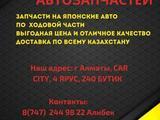 Привод (наружные гранаты в сборе) за 25 000 тг. в Алматы – фото 5