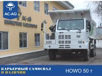 Howo  Карьерный самосвал 50т 2020 года в Нур-Султан (Астана)