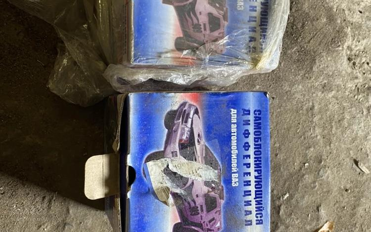 Самоблокирующийся дефференциал за 100 000 тг. в Павлодар