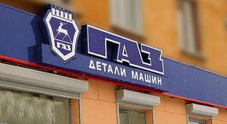Автозапчасти для ГАЗ 32213 (ГАЗель) в Алматы в Алматы