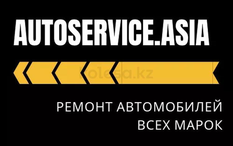 Ремонт ходовки! в Алматы