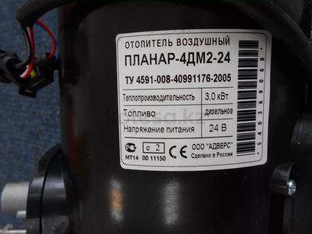 Воздушный отопитель Планар 4ДМ2-24 в Алматы – фото 3