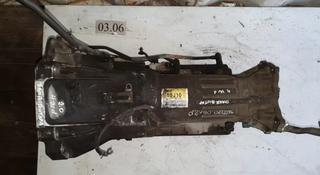 Коробка Автомат 2.0 4wd за 300 000 тг. в Алматы