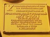 ООО Спецстроймаш  МКГС-100.1 1990 года за 65 000 000 тг. в Павлодар