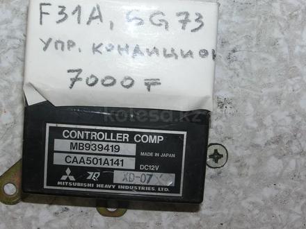 Блок управления кондиционером ММС Diamante 6g73 1995г за 6 000 тг. в Семей