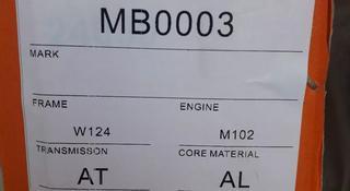 Радиатор мерседес 124 за 26 500 тг. в Актобе