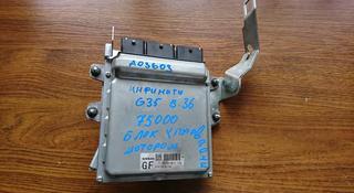 Блок управления мотором на Инфинити G35 V36 за 75 000 тг. в Алматы