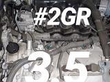Двигатель gs350 3.5 2gr привозной из Японии за 555 555 тг. в Алматы