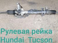 Рулевая рейка Hundai Tucson за 80 000 тг. в Нур-Султан (Астана)