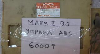 Блок управления АВS на Toyota MARK II 90 за 6 000 тг. в Семей