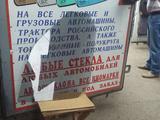 Автостекла в Караганда – фото 5