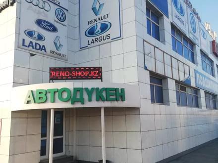 Aвтозапчасти на Рено, Фольксваген, Шкода, Largus, Vesta в Караганда