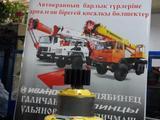 Работает магазин по продаже запасных частей к автокрану в Кызылорда