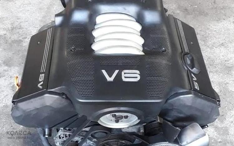 Двигатель Audi A6 2.8 30 клапанный из Швейцарии! за 330 000 тг. в Нур-Султан (Астана)