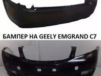 Бампер передний и задний Geely Emgrand С7 (седан) за 12 345 тг. в Атырау